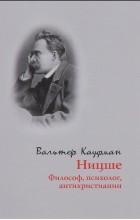 В. Кауфман - Ницше: Философ, психолог, антихристианин