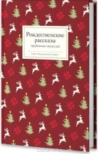 - Рождественские рассказы зарубежных писателей
