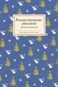 - Рождественские рассказы русских писателей