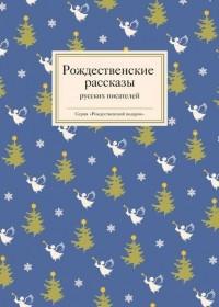 без автора — Рождественские рассказы русских писателей