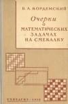 Б. А. Кордемский - Очерки о математических задачах на смекалку
