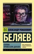 Александр Беляев - Голова профессора Доуэля