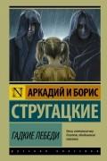 Аркадий и Борис Стругацкие - Гадкие лебеди