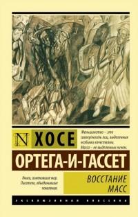 Хосе Ортега-и-Гассет - Восстание масс