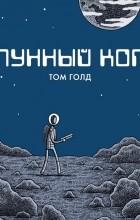 Том Голд - Лунный коп