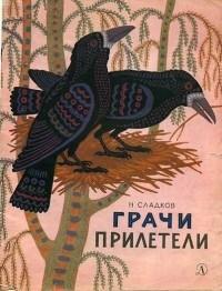 Сладков Николай Иванович - Грачи прилетели