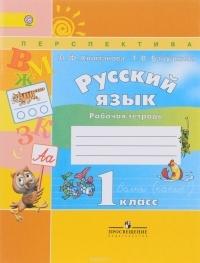 forum-uchebnik-klimanova-russkogo-yazika