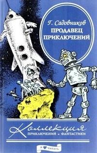 Георгий Садовников - Продавец приключений