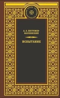 А. А. Бестужев-Марлинский — Испытание