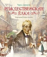 Чарльз Диккенс - Рождественская ёлка (сборник)
