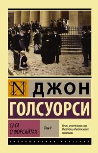 Джон Голсуорси - Сага о Форсайтах. В 2 томах. Том 1 (сборник)