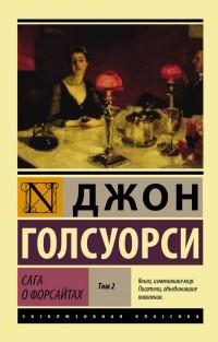 Джон Голсуорси - Сага о Форсайтах. В 2 томах. Том 2 (сборник)