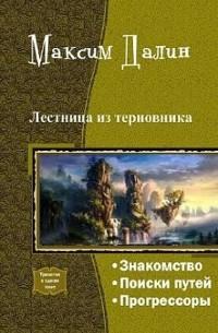 Максим Далин - Лестница из терновника. Трилогия (сборник)