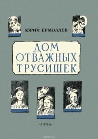 Юрий Ермолаев - Дом отважных трусишек