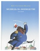 Михаил Салтыков-Щедрин - Медведь на воеводстве. Орёл-меценат. Карась-идеалист