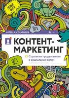 Артем А. Сенаторов - Контент-маркетинг. Стратегии продвижения в социальных сетях