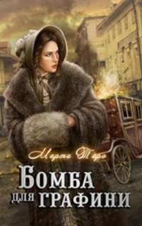 Марта Таро - Бомба для графини