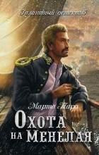 Марта Таро - Охота на Менелая
