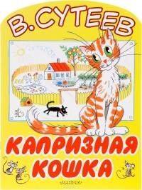 Владимир Сутеев - Капризная кошка