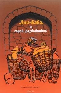 - Али-баба и сорок разбойников