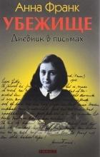 Анна Франк - Дневник в письмах