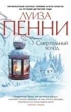 Луиза Пенни - Смертельный холод