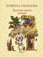 Немцова Б. - Золотая книга сказок