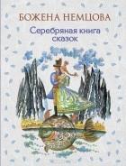 Немцова Б. - Серебряная книга сказок