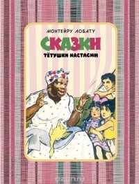 Лобату Монтейру - Сказки тетушки Настасии