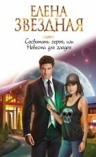 Елена Звездная — Сосватать героя, или Невеста для злодея