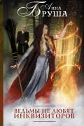 Анна Бруша - Ведьмы не любят инквизиторов