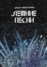 Юлия Никитина - Летние песни
