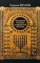 Гершом Шолем - Основные течения в еврейской мистике