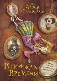без автора - Алиса в Зазеркалье. В поисках Времени