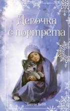 Холли Вебб - Рождественские истории. Девочка с портрета