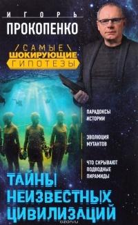 И. С. Прокопенко - Тайны неизвестных цивилизаций