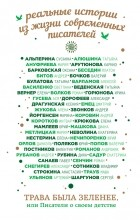 П. Санаев, Д. Рубина, А. Битов — Трава была зеленее, или Писатели о своем детстве