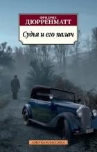 Фридрих Дюрренматт - Судья и его палач (сборник)