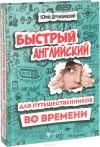 Юрий Дружбинский - Быстрый английский для путешественников во времени. Учебное пособие