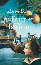 Джон Бойн - Бунт на «Баунти»