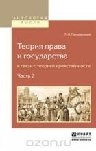 Л. И. Петражицкий - Теория права и государства в связи с теорией нравственности. Часть 2