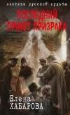 Елена Хабарова - Последний приют призрака
