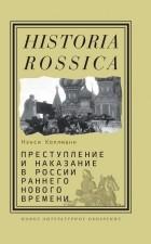 Нэнси Коллманн - Преступление и наказание в России раннего Нового времени