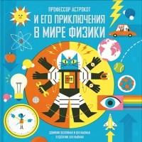 - Профессор Астрокот и его приключения в мире физики