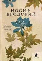 Иосиф Бродский — Вид с холма. Избранные стихотворения 1986-1996 годов