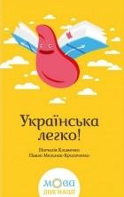 - Українська легко!