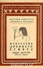 М. Э. Матье - Искусство Древнего Египта. Новое царство XVI - XV века