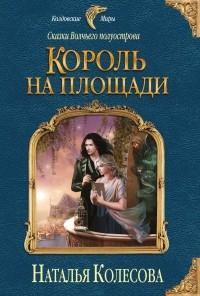 Наталья Колесова - Сказки Волчьего полуострова. Король на площади