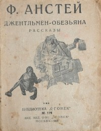 Ф. Энсти - Джентльмен-обезьяна. Рассказы