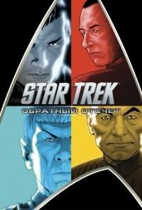 - Star Trek: Обратный отсчет